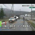 【一体何が】長野県南牧村・野辺山高原の畑から人の足の一部が見つかる!付近で乗用車の火災も!