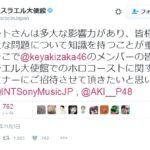 秋元氏、世界の支配者を怒らせる!イスラエル大使館「欅坂46の皆さんをホロコーストの特別セミナーに招待させて頂きたい」