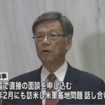 翁長沖縄県知事がトランプ氏に祝電を送り、沖縄問題進展への期待感を示す!来年の面談の申し入れも!