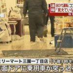 東京・板橋のファミリーマート三園一丁目店に80代男性が車で突っ込み「たばこくれ」!2人がケガ!