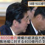 【ばら撒き発動】安倍総理、ミャンマーのアウンサンスーチー氏と会談し、5年間で8000億円規模の支援を約束!
