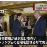 【不可解】安倍総理が予定通りにトランプ氏と会談!マスコミはこの会談を賞賛報道するも…