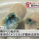 【卑劣】路上に落ちていた「毒入りソーセージ」を食べた犬が死亡!分析の結果、農薬成分の「メソミル」が検出される!