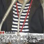 【ブラック】「しゃぶしゃぶ温野菜」の店員が部下のアルバイト男性に殴る蹴るの暴行!冨山良次容疑者(53)を逮捕!
