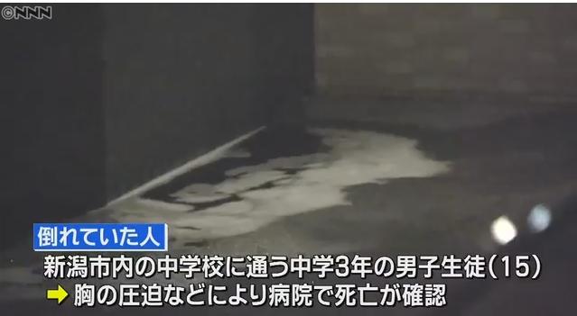 【一体何が】新潟市のマンションから中学3年の男子生徒が飛び降り自殺か!?自宅に「つらくなった」とメモ