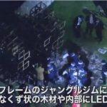 「東京デザインウィーク」の展示物火災、日本工業大の学長らが謝罪会見!警察は業務上過失致死傷容疑で調査へ