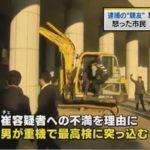 【怒り爆発】パク・クネ大統領の親友チェ・スンシル容疑者を逮捕を受け、大検察庁に重機が突っ込む事件が発生!