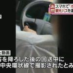 【危険すぎ】観光バス「両備ホールディングス」の運転手が運転中に「ポケモンGO」をプレイ!本人「申し訳ないことをした」