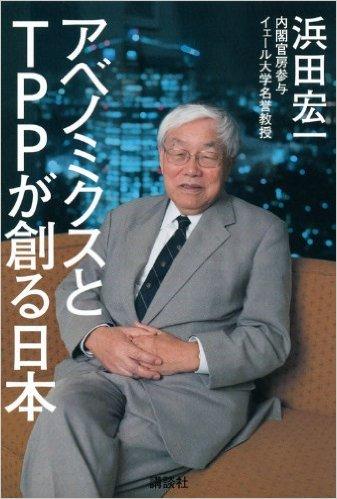 【重要】「アベノミクスの生みの親」浜田宏一教授がついに自ら失敗を認める!「考えが変わったことは認めなければならない」