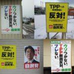 【不気味】TPP承認案が衆院本会議で可決!トランプ氏が破棄を宣言する中、日本の安倍政権だけがTPP一直線に!