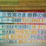 【冗談ではなかった強行採決】NHKはTPP採決時にニュース速報のみ!マスコミ全体に「TPP緘口令」が徹底される!