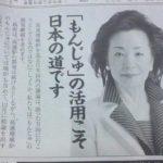【アッチの世界】櫻井よし子氏の朝日新聞の意見広告が「痛すぎる!」と話題に!「もんじゅの活用こそ日本の道です」