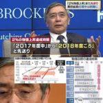 【上級国民…】日銀役員の給料を0.9%アップへ!インフレ目標「お手上げ宣言」の黒田総裁も3年連続で昇給!