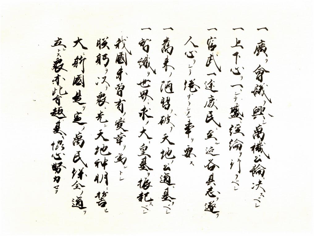 【アブナイ】稲田氏が神話の世界の「神武天皇」を称え、青山繁晴氏は明治天皇が定めた「五箇条のご誓文こそ本来の憲法」と発言!