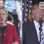 【どっちが勝つ?】いよいよアメリカ大統領選挙!かつてない混戦予想に世界の人々が注目!投資家も固唾を呑んで見守る!