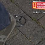 【器物損壊】ASKA容疑者の車がマスコミによって破壊される!ベンツのエンブレムがもげて、メディア関係者に踏みつけられる!