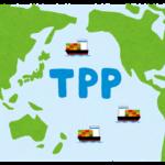 TPPがアメリカ抜きで発効される可能性が浮上!メキシコ経済相が提言!安倍政権主導でTPP批准の恐れも!