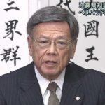 【憂慮】翁長沖縄知事が高江ヘリパッドの工事を容認する姿勢を示す!翁長氏「苦渋の選択の最たるもの」県民「心折れそう」