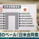 【ナイス】報道ステーションが「日米合同委員会」を特集!日本国憲法の上に存在する秘密の「ジャパンハンドリング」機関!