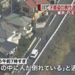 【事件】八王子市石川町の谷地川で30~40代の下着姿の男性遺体が見つかる!身体の複数箇所にかすり傷!