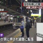 【物騒】山手線の車内で女性が何者かに太ももを切りつけられる!大阪・新今宮駅では女性が男に線路に突き落とされる!