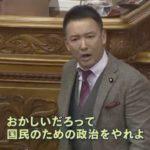 「カジノ法案」がついに強行的に成立!山本太郎議員は牛歩の中で賛成議員に激怒!「国民のための政治をやれよ!」