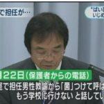 """【原発いじめ】新潟の小学校の担任「ヒカキンさんの影響で名前に""""キン""""をつけるのが流行っていたので、親しみを込めてこう呼んだ」"""