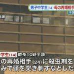 千葉・四街道市で中学2年の男子が、義父に殺虫剤を吹きかけ、はさみで頭を何度も刺す!警察は殺人未遂で少年を逮捕!