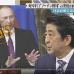 【笑】フジテレビ「Mr.サンデー」が放送事故!安倍総理が日露首脳会談の成果をアピール中に「答え短く!」の字幕が表示される!