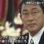 【圧力強める】岸田・プーチン会談、大統領が2時間近く遅刻!さらに日本側の出席者を3人に絞るように要求!