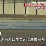 【東京荒川区】「なりヤン狩り」と称し高校1年を全裸にさせ、隅田川に飛び込ませる!中学3年の男子生徒ら2人の少年を逮捕!