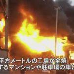 兵庫・加古川市平岡町土山の「第一化学」の工場で大規模な火災!1500平方メートルが全焼し、車30~40台やマンションにも延焼!