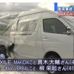 【北海道七飯町】EXILEのMAKIDAI、M-floのVERBALらが乗ったワゴン車がトラックと衝突し、肋骨骨折の重傷!