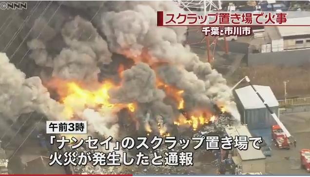 【多発】千葉・市川市高谷「ナンセイ」のスクラップ置き場で大規模な火事!12時間以上経過するも鎮火せず!