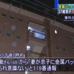 名古屋市千種区光が丘1のマンションで、息子が母親を金属バットで殴って殺害!林宏季容疑者(37)を逮捕!