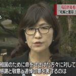 【ここで?】稲田防衛大臣が真珠湾からの帰国直後に靖国神社を参拝!「どの国も理解していただけると思う」