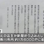 【これは辛い】新潟・糸魚川の大火災、火元となった中華料理店の店主が謝罪文!「何ともお詫びも申し上げようもありません」