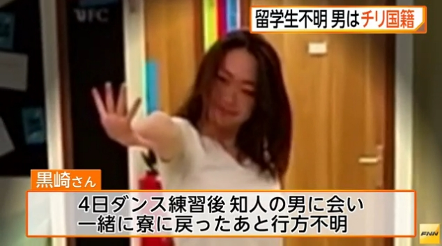 仏の黒崎愛海さん不明事件、チリ人の元交際相手が容疑者に浮上!日本滞在歴もあり、留学生の交流イベントで知り合ったか