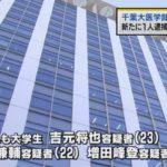 千葉大の集団強姦事件、突然警察が実名公表へ!山田兼輔、吉元将也、増田峰登の3人と、新たに医師の藤坂悠司容疑者を逮捕!