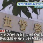 【鳥肌】東京杉並で、自分の体液を通りがかりの女性の顔や髪に擦り付ける!合気道職員徳田雅也容疑者(28)を逮捕!