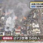 新潟・糸魚川駅近くの商店街で大規模な火事!少なくとも2人がケガ!273世帯586人に避難勧告も!