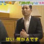 成宮氏のコカイン使用を告発した友人A氏がフジテレビ「とくダネ!」に出演!さらにツイッターに加えブログを開設!