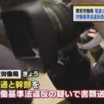 東京労働局が電通と高橋まつりさんの上司を書類送検!違法な長時間労働をさせた疑い!上層部の関与についても調査へ!