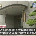 岡山・倉敷市で16歳の高校1年生が母親を金づちで殴った上包丁で刺し殺害!自ら警察に通報し逮捕される!