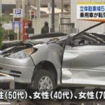 【横須賀市小川町】「さいか屋百貨店」の立体駐車場の5階から車(ワンボックス)が転落!男女3人が死亡し、2人が重傷!