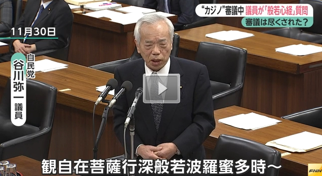 【これは酷い】自民・谷川弥一議員がカジノ法案の国会審議中に般若心経を延々と語る!ネット上では怒りの声が殺到!