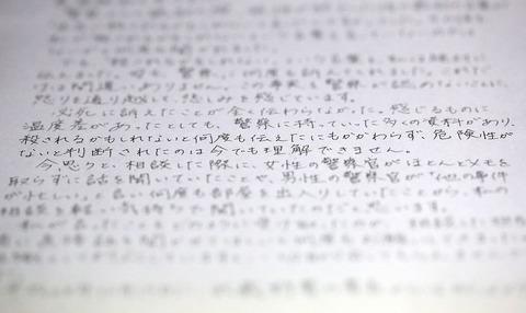 冨田真由さん手記