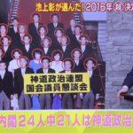【結構攻めた】池上彰氏が安倍政権を支配している神社本庁(神道政治連盟)を特集!アーミテージ・ナイレポートも!