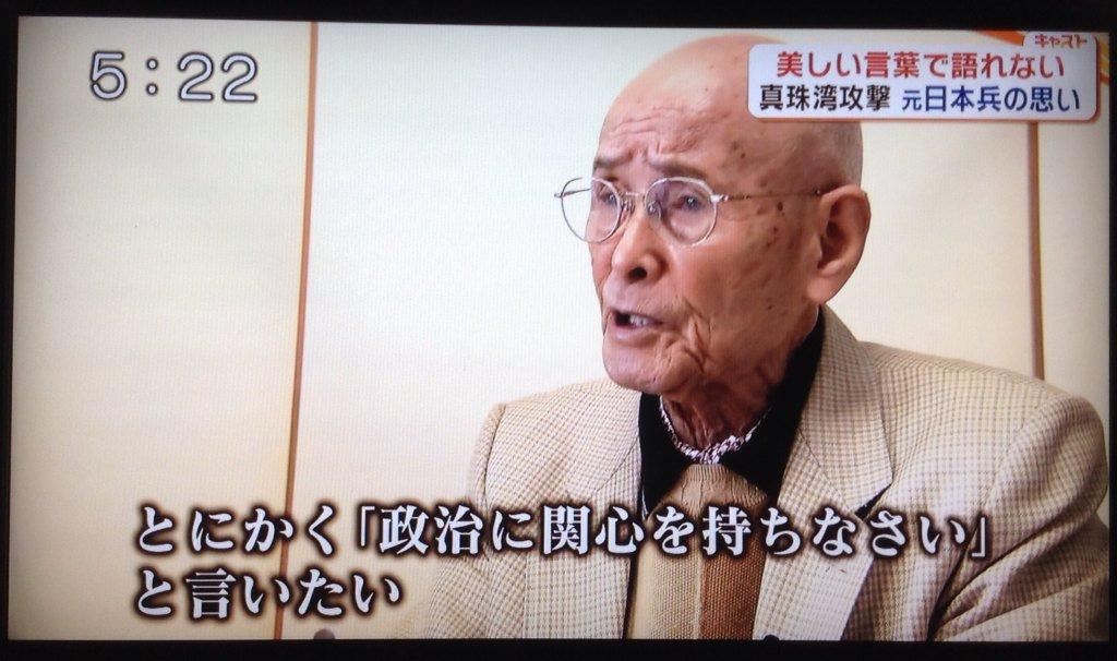 「飛龍」の整備兵だった滝本邦慶さん(95)が安倍総理の真珠湾でのパフォーマンスを批判!「実際には戦争の準備急いでる」