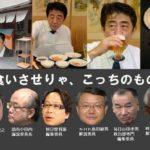 「報道の自由度ランキング2018」、日本は67位に上げるも「経済的利害による束縛」「フリーや外国人記者の活動制限」などの問題点が指摘される!